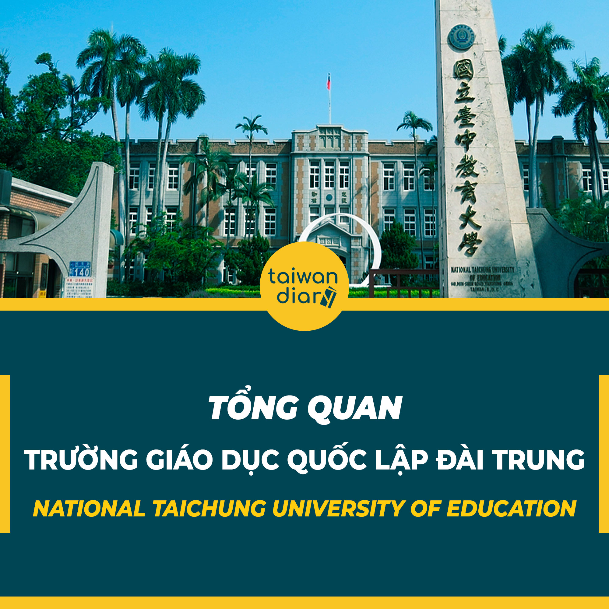National-Taichung-University-of-Education-(NTCU)