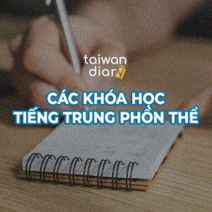 khoa-hoc-tieng-trung-phon-the